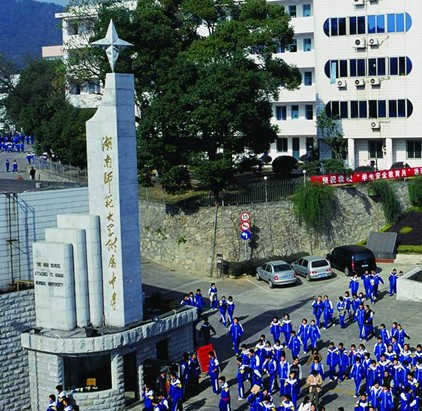 湖南师范大学附属中学