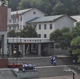 湖南大学附属中学
