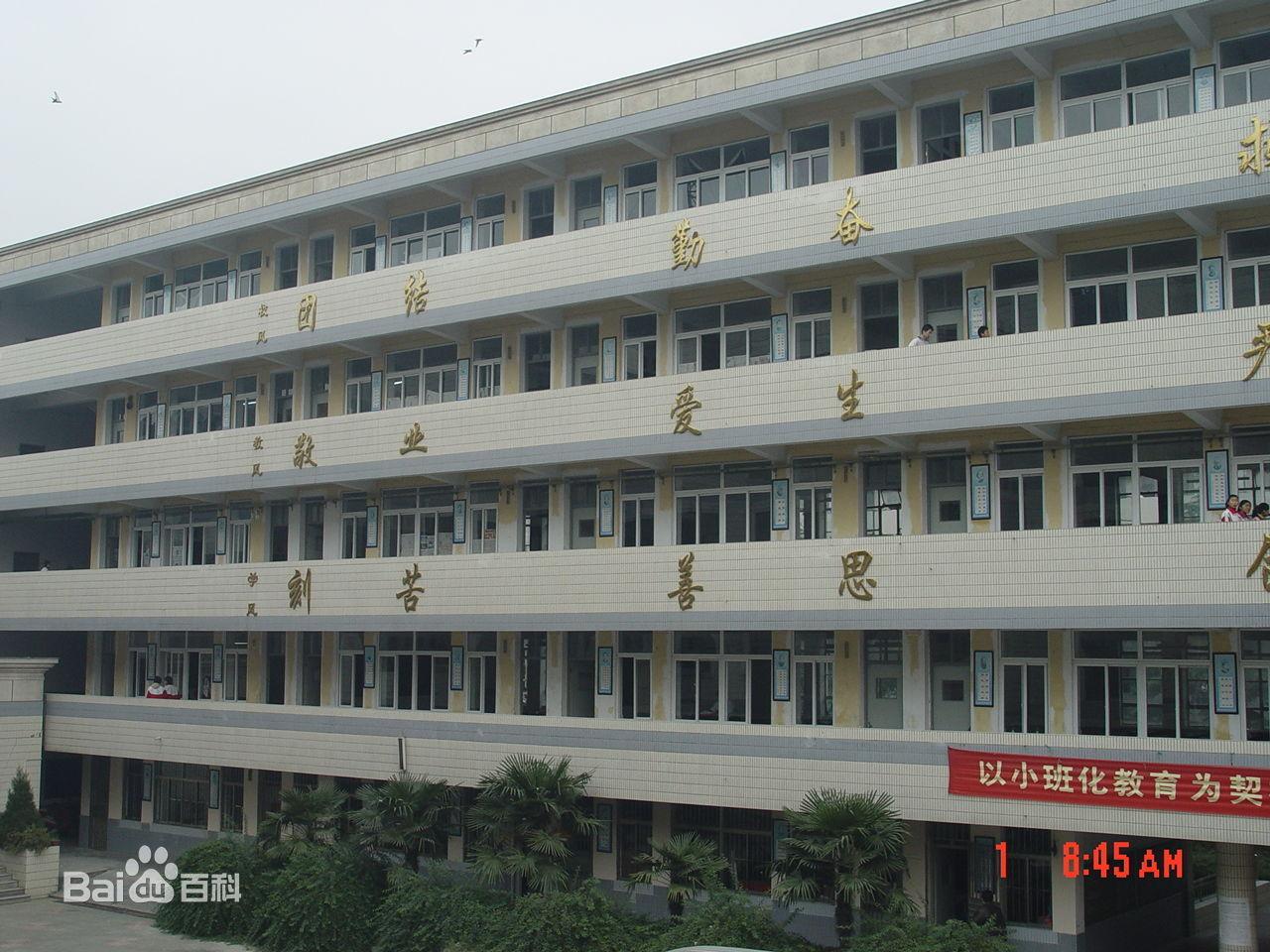 南京市南湖第一中学