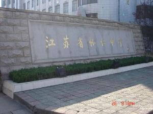 江苏省怀仁中学