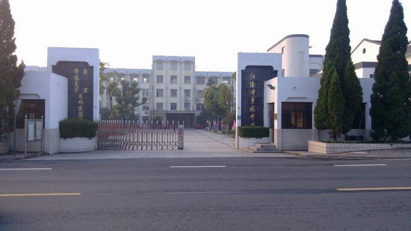 江阴市月城中学
