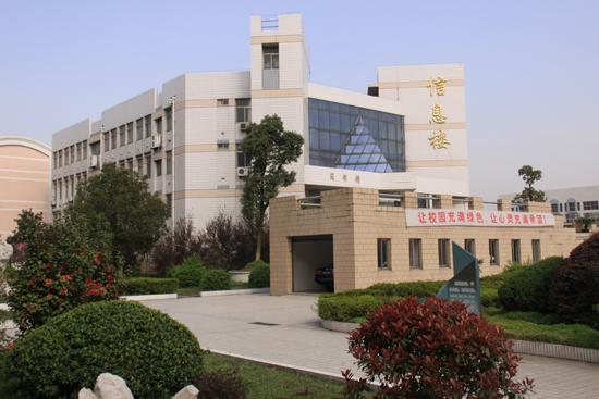 江阴市华士高级中学