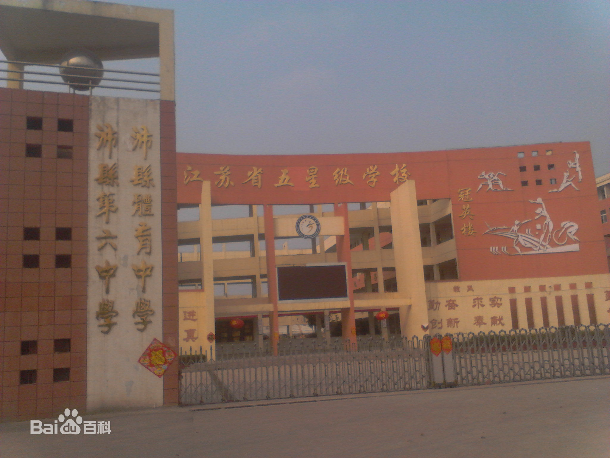 沛县体育中学
