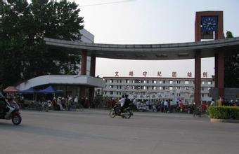 新沂市第二中学