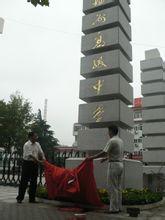 江苏省海州高级中学
