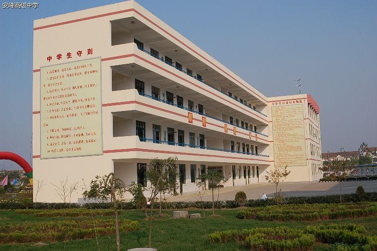 东海县安峰中学