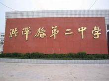 洪泽县第二中学