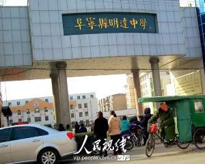阜宁县明达中学
