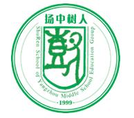 扬州中学教育集团树人学校