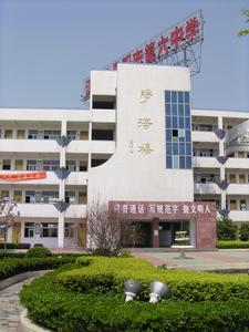 丹阳市第六中学