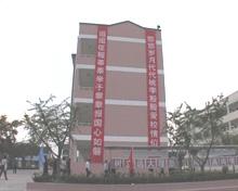 泰兴市横垛中学