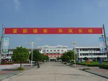 姜堰市娄庄中学