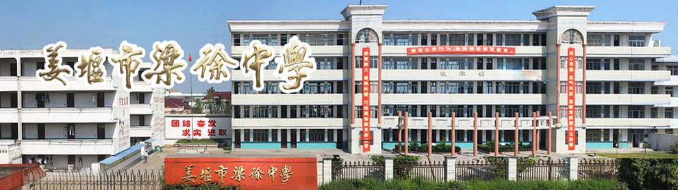 姜堰市梁徐中学