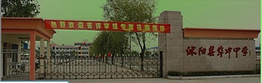沭阳县华冲中学