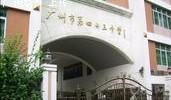广州市第四十三中学