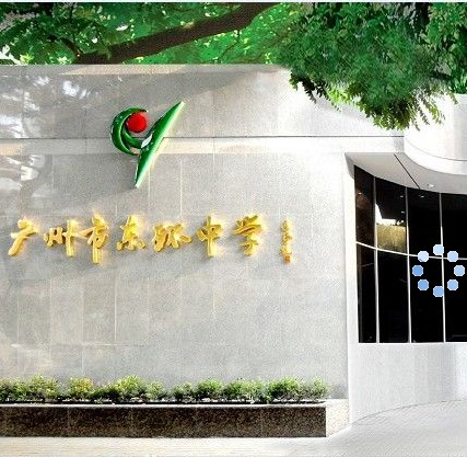 广州市东环中学