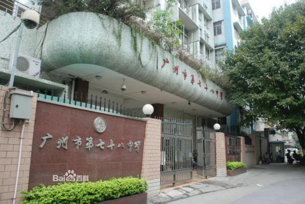广州市第七十八中学