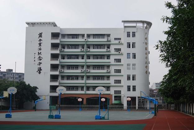 广州市第七十六中学