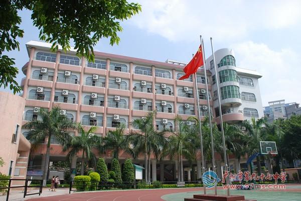 广州市第九十七中学