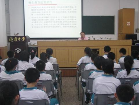 广州市晓园中学