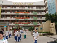 广州市第七十五中学