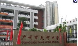 广州市天河中学