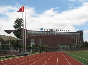 广东实验中学附属天河学校