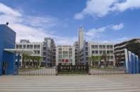 广州市第六十五中学