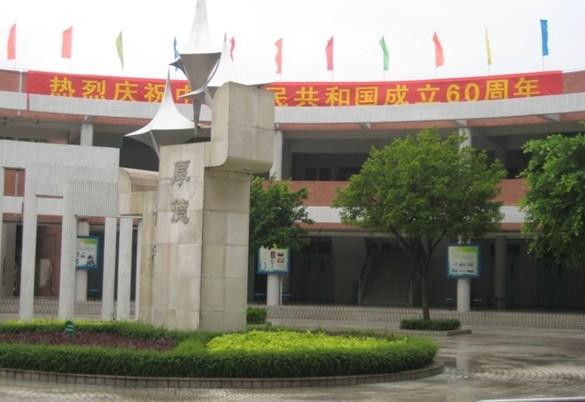广州开发区中学