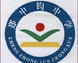 增城市郑中钧中学