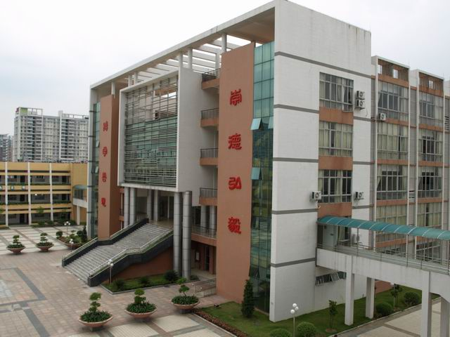 增城市新塘中学