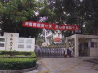 深圳市南山区华侨城中学
