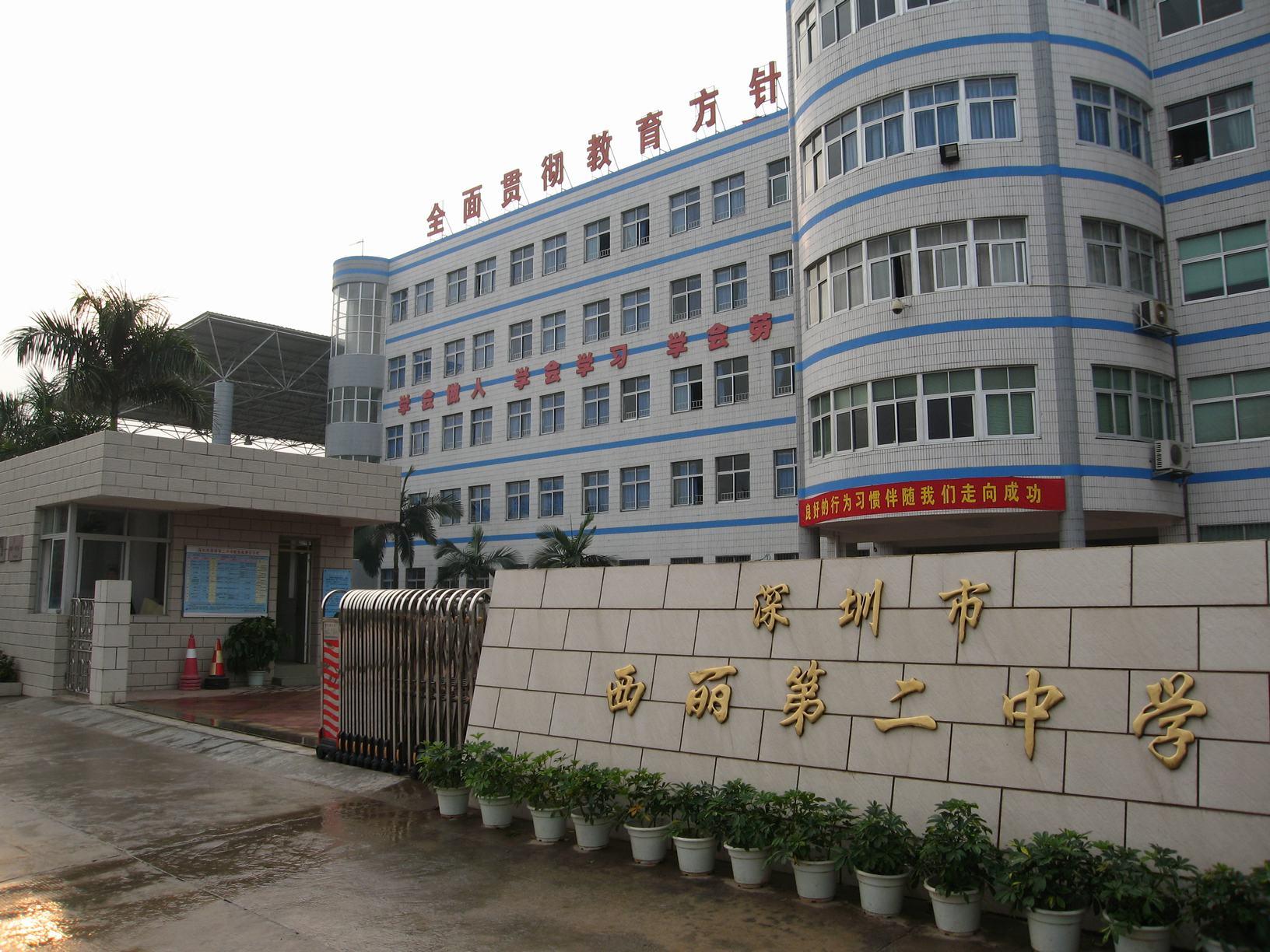 深圳市西丽第二中学