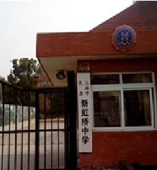 上海市民办新虹桥中学
