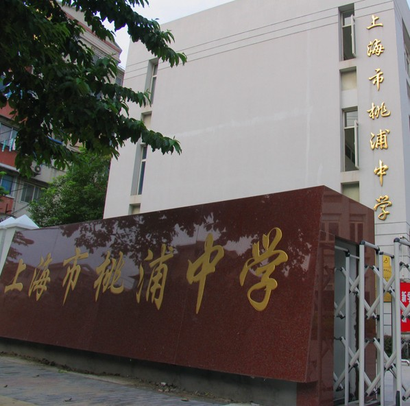 上海市桃浦中学