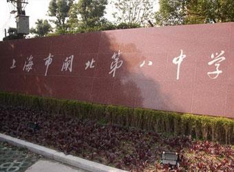 上海市闸北第八中学新校