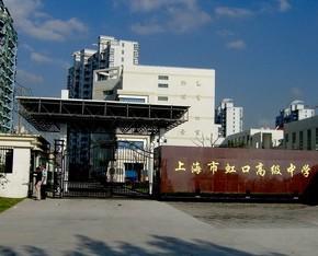 上海市虹口高级中学