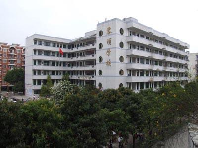 福建省福州市十八中学