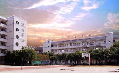 福州私立黎明学校