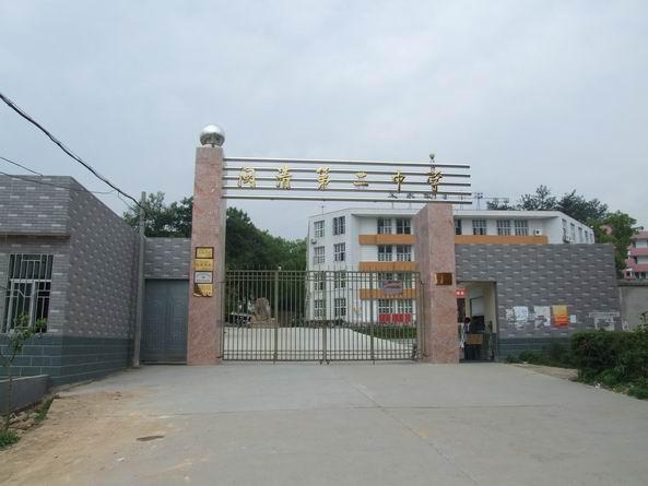 闽清县第二中学