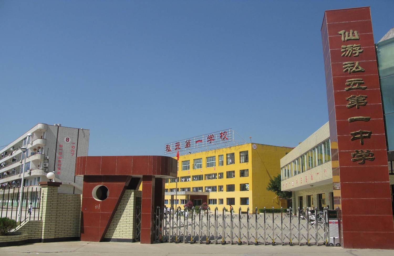 仙游县私立第一中学