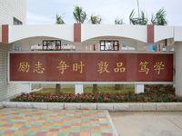 福建省泉州市城东中学