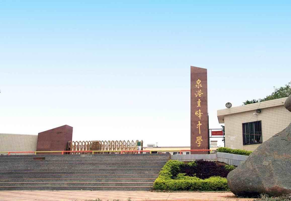 福建省泉州市泉港区坝头中学