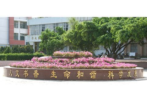惠安县第一中学