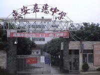 惠安县嘉惠中学