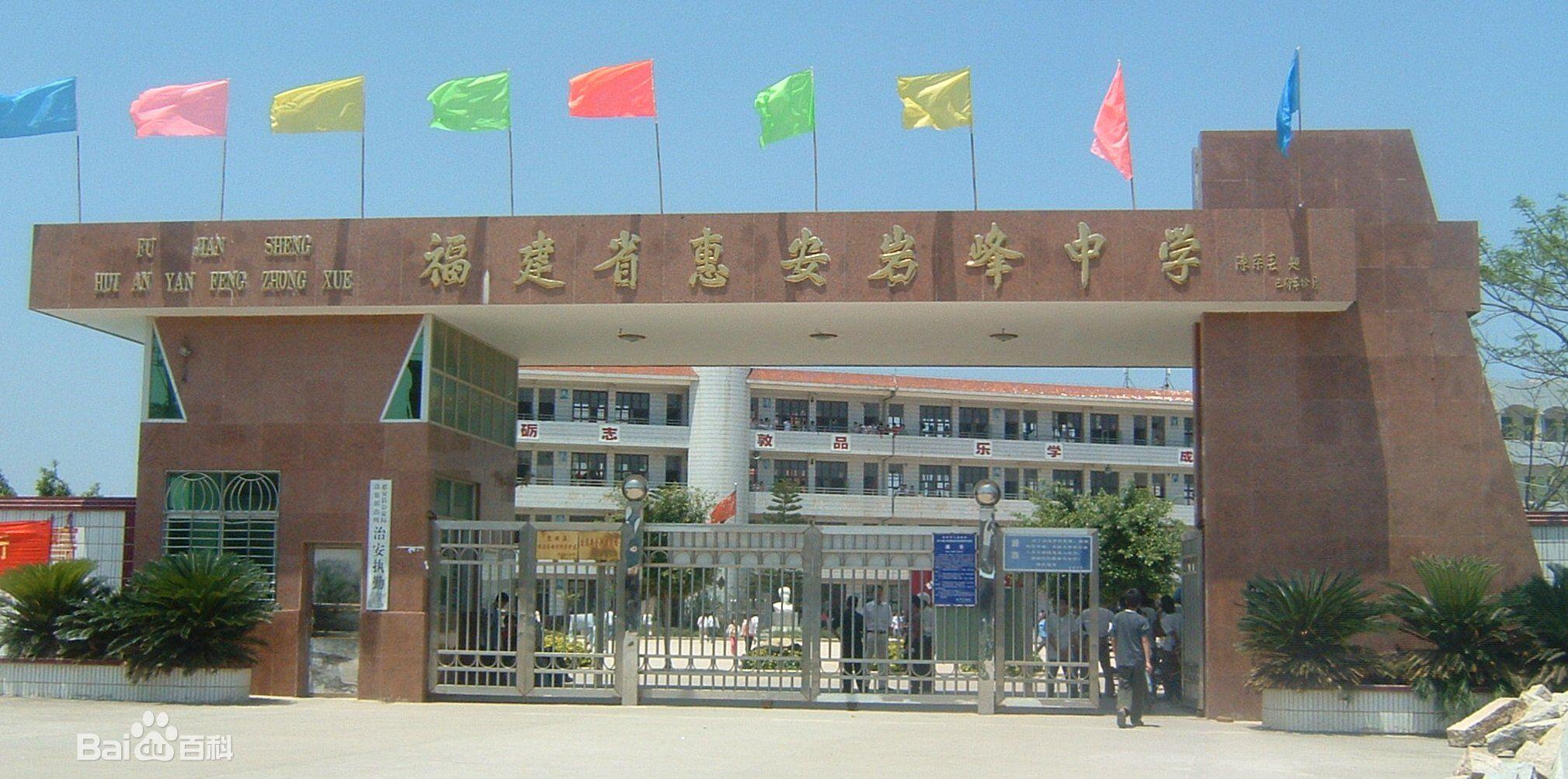 惠安县岩峰中学