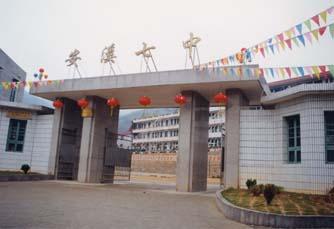 福建省安溪县第七中学