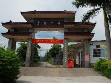 安溪县金榜中学