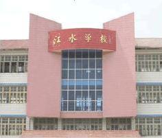 安溪县江水中学