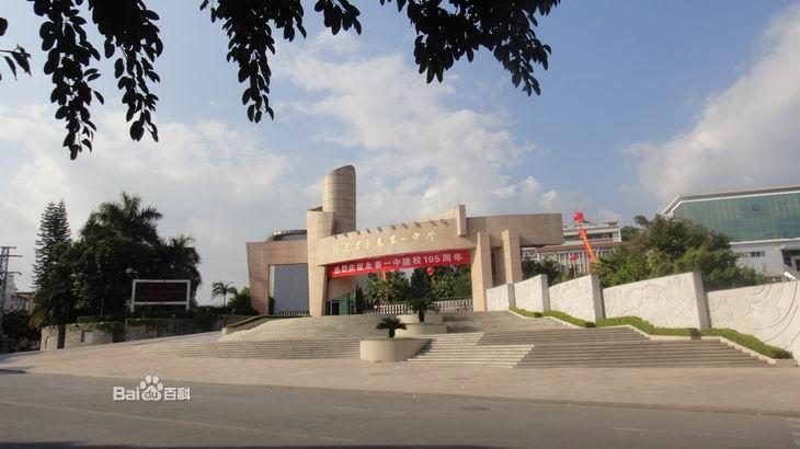 福建省永春第一中学